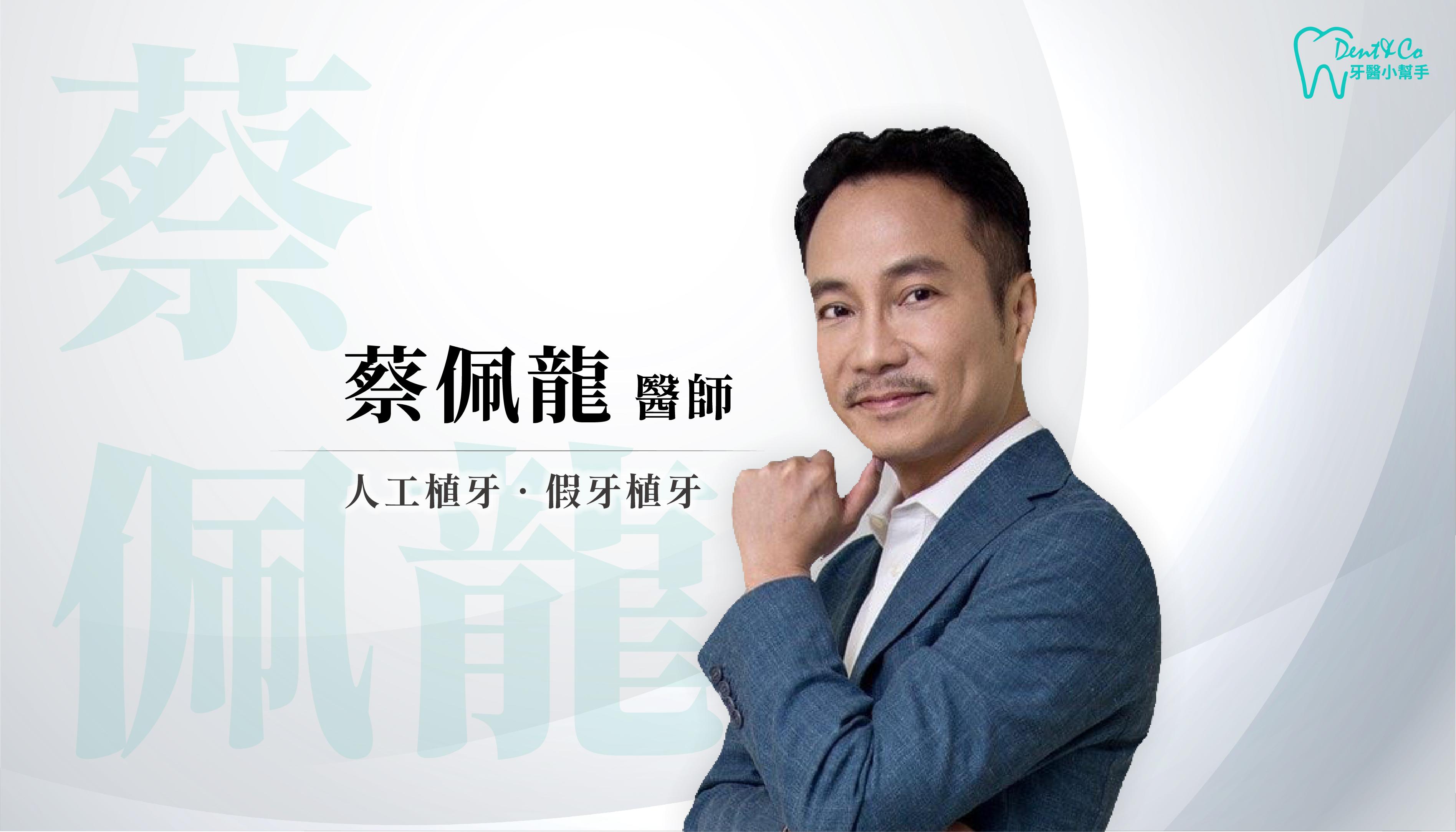 台北松山、內湖、南港植牙推薦_蔡佩龍醫師.png