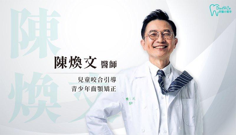 醫師形象照_陳煥文.jpg