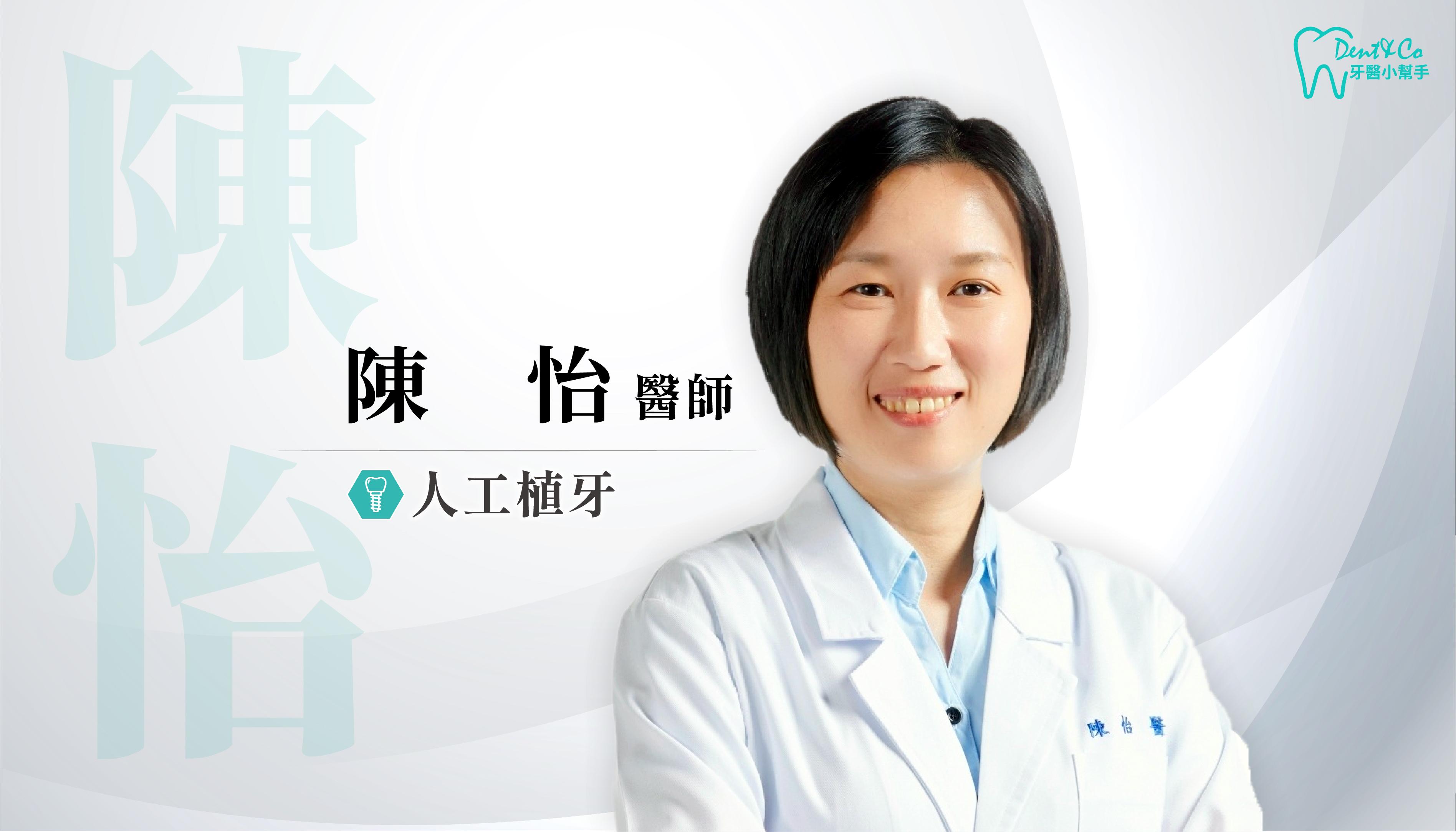 醫師形象照_陳 怡.png