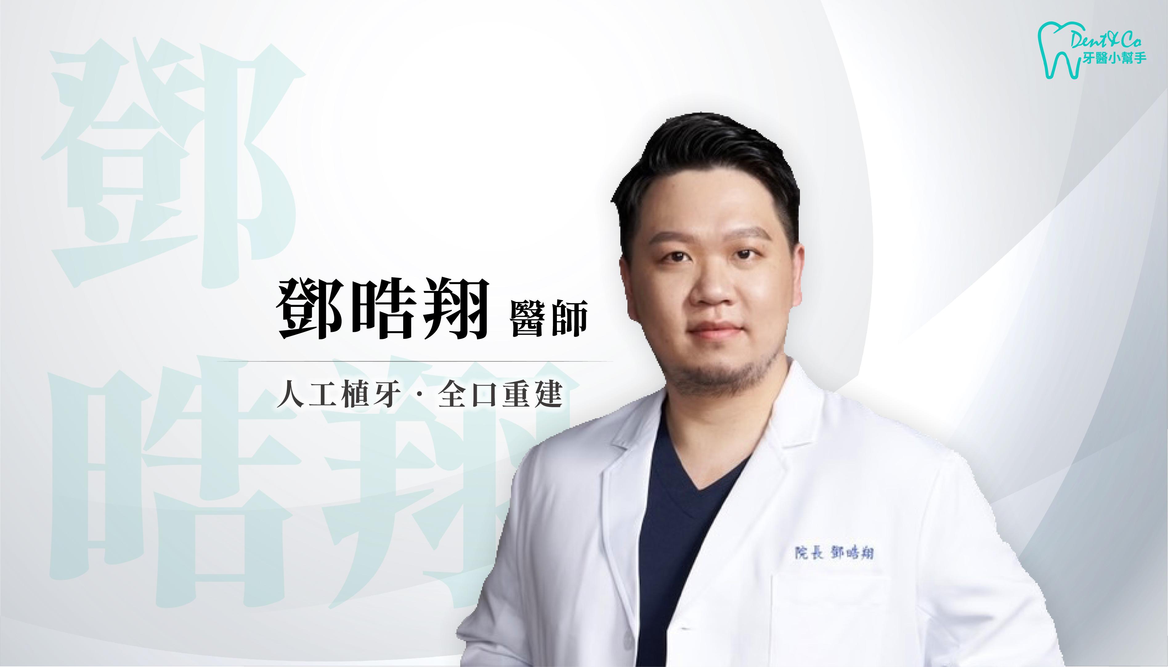 高雄鳳山植牙推薦_鄧晧翔醫師.png