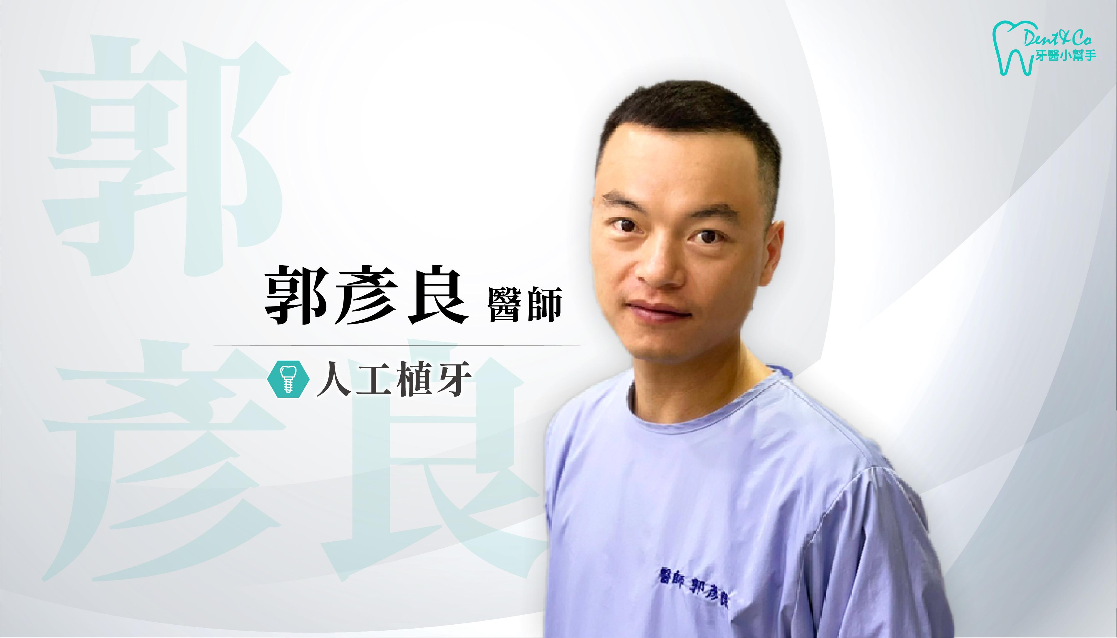台北萬華植牙推薦_郭彥良醫師.png