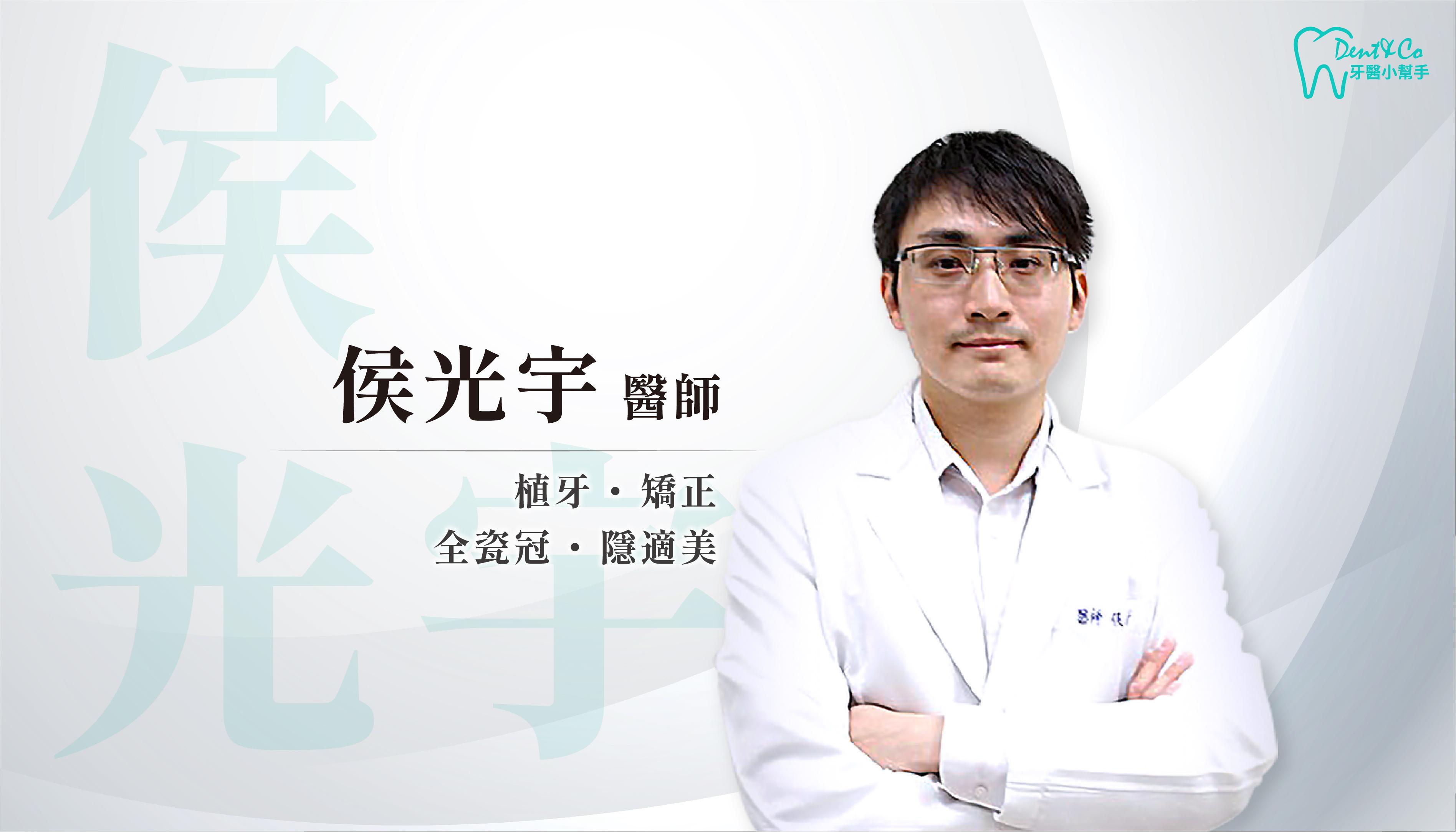 桃園青埔、桃園平鎮植牙推薦_侯光宇醫師.png