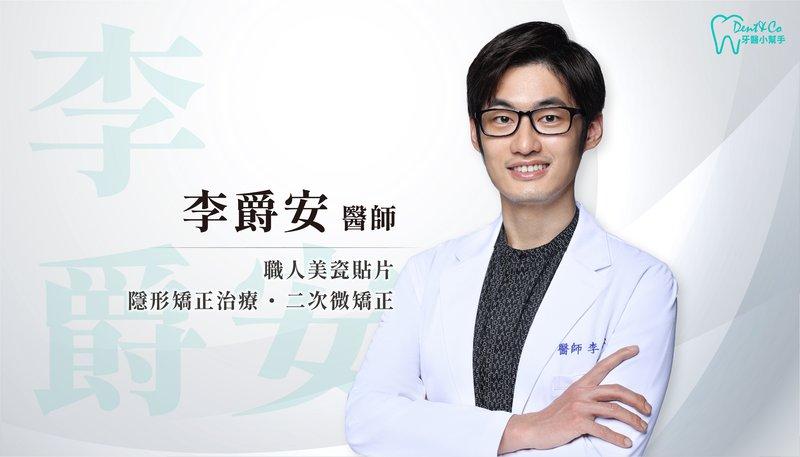 醫師形象照_李爵安.jpg