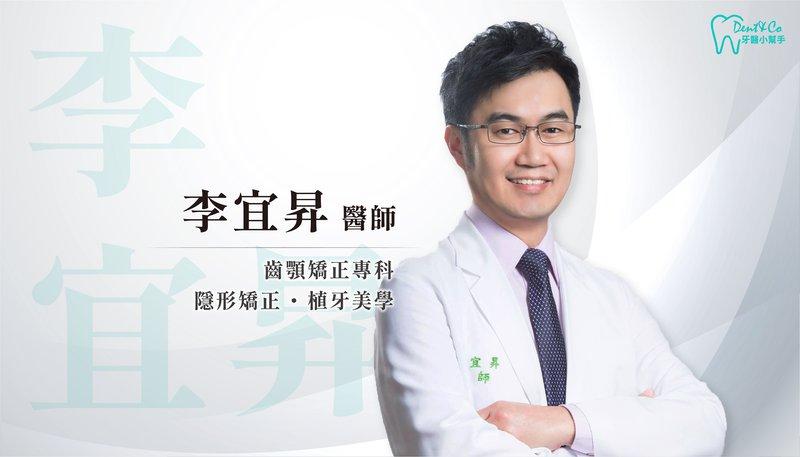 醫師形象照_李宜昇.jpg