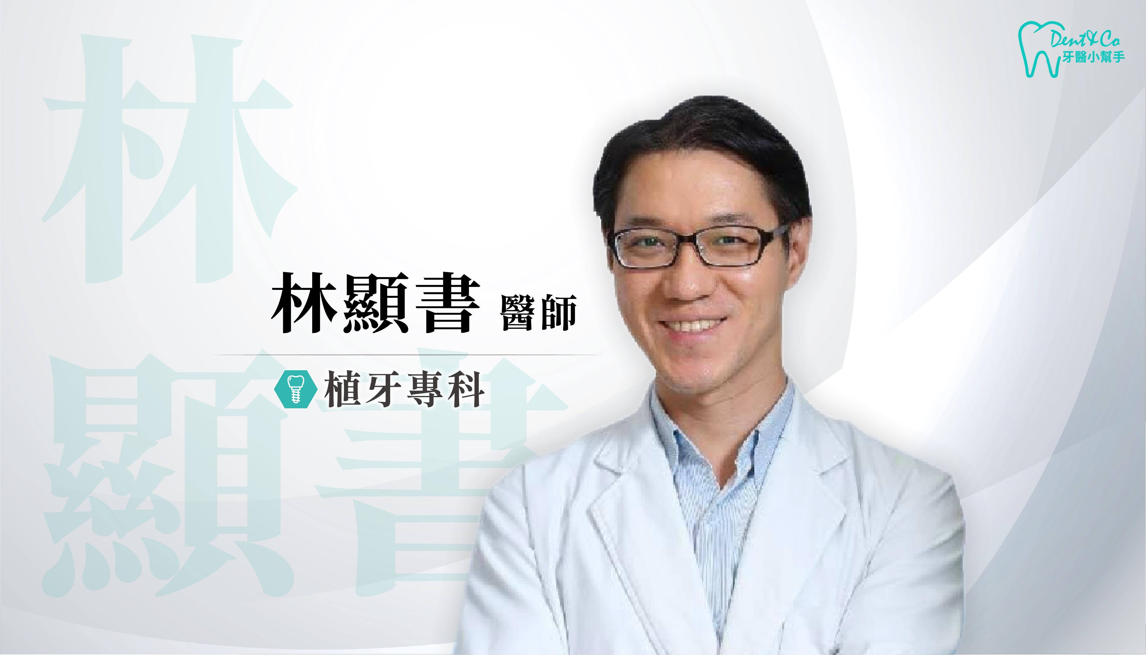 台北大安、信義、中正、萬華植牙推薦_林顯書醫師.png