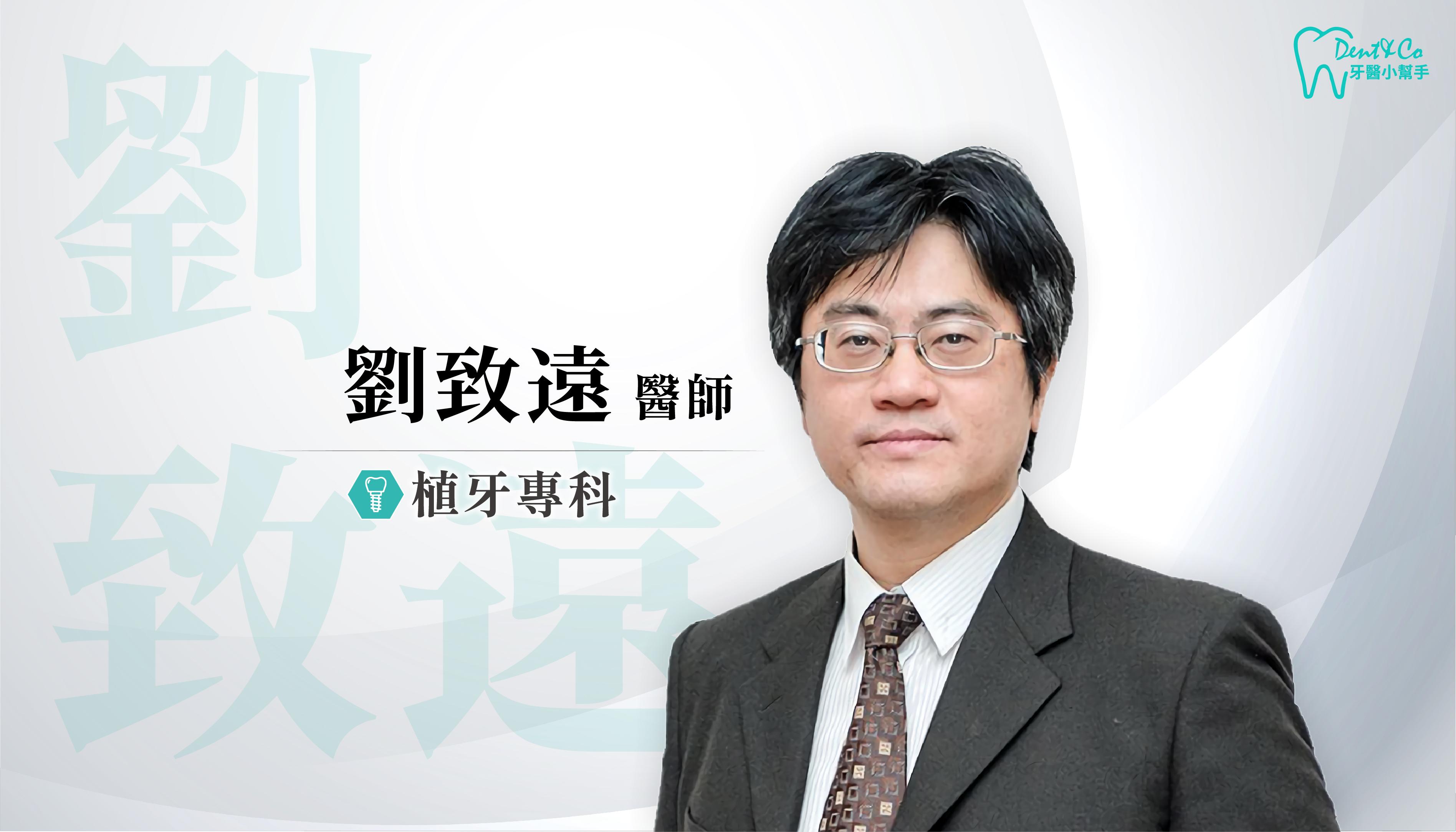 台北內湖植牙推薦_劉致遠醫師.png