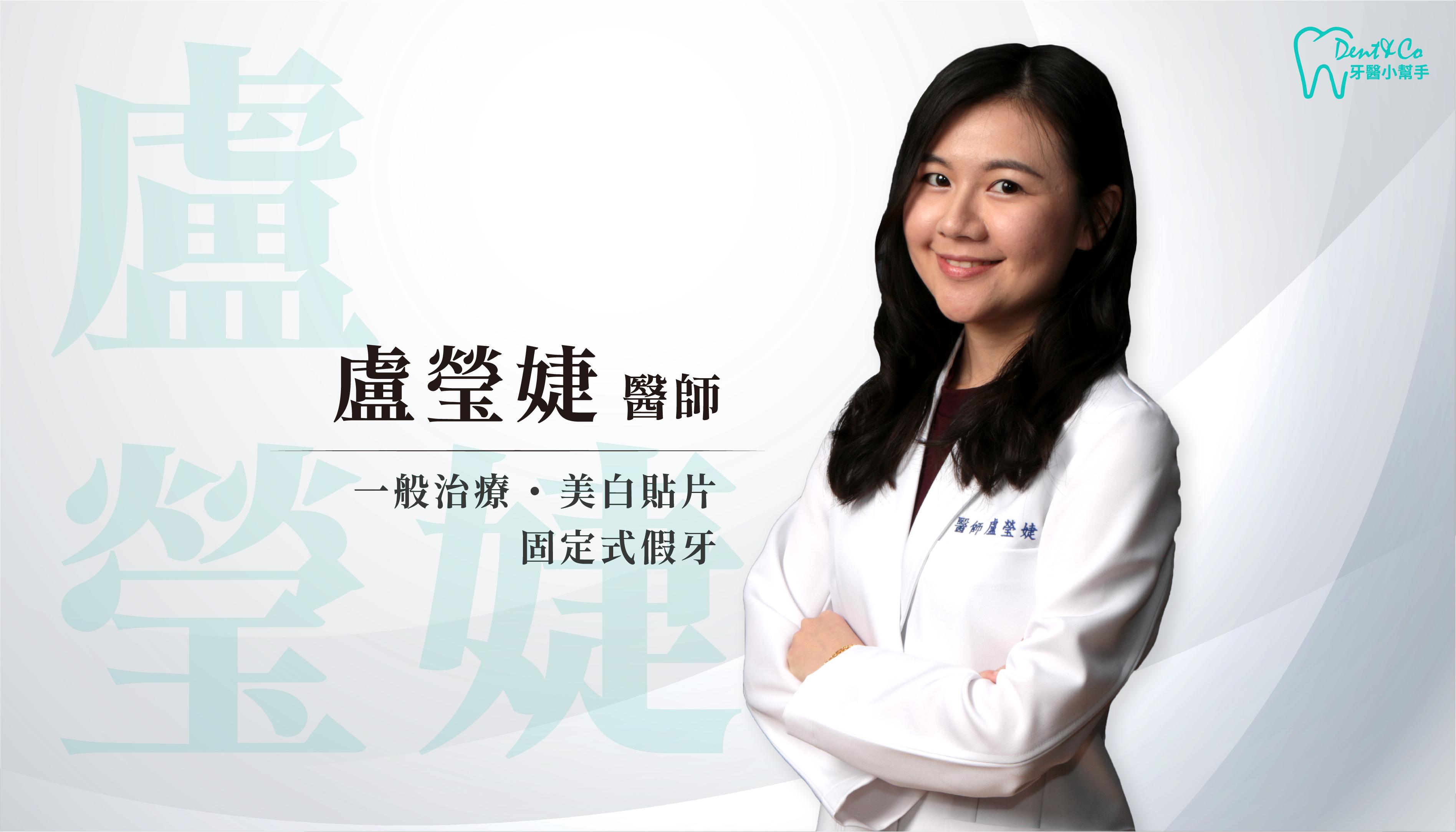 台北大安、新北深坑植牙推薦_盧瑩婕醫師.png