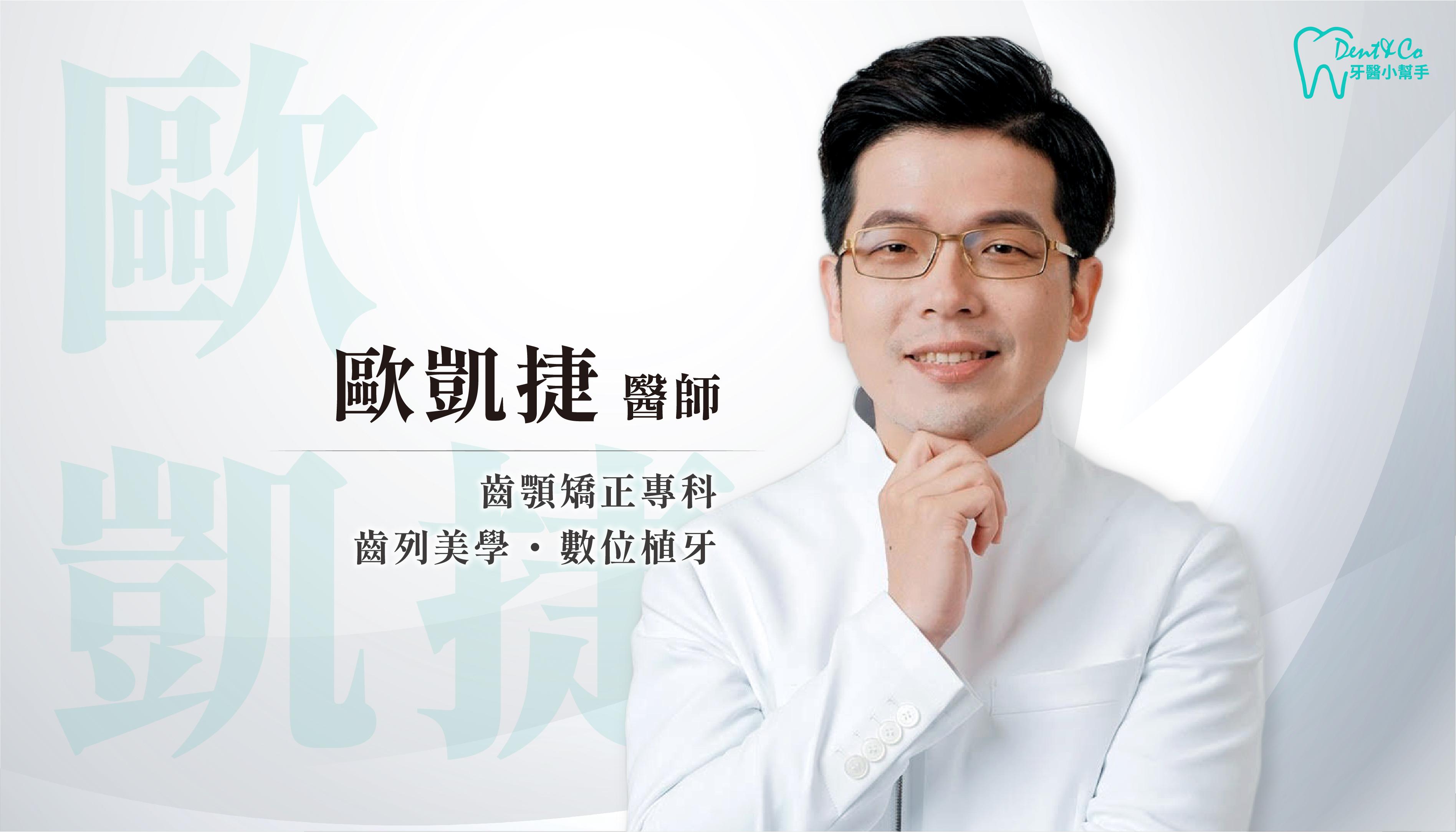 屏東、高雄植牙推薦_歐凱捷醫師.png