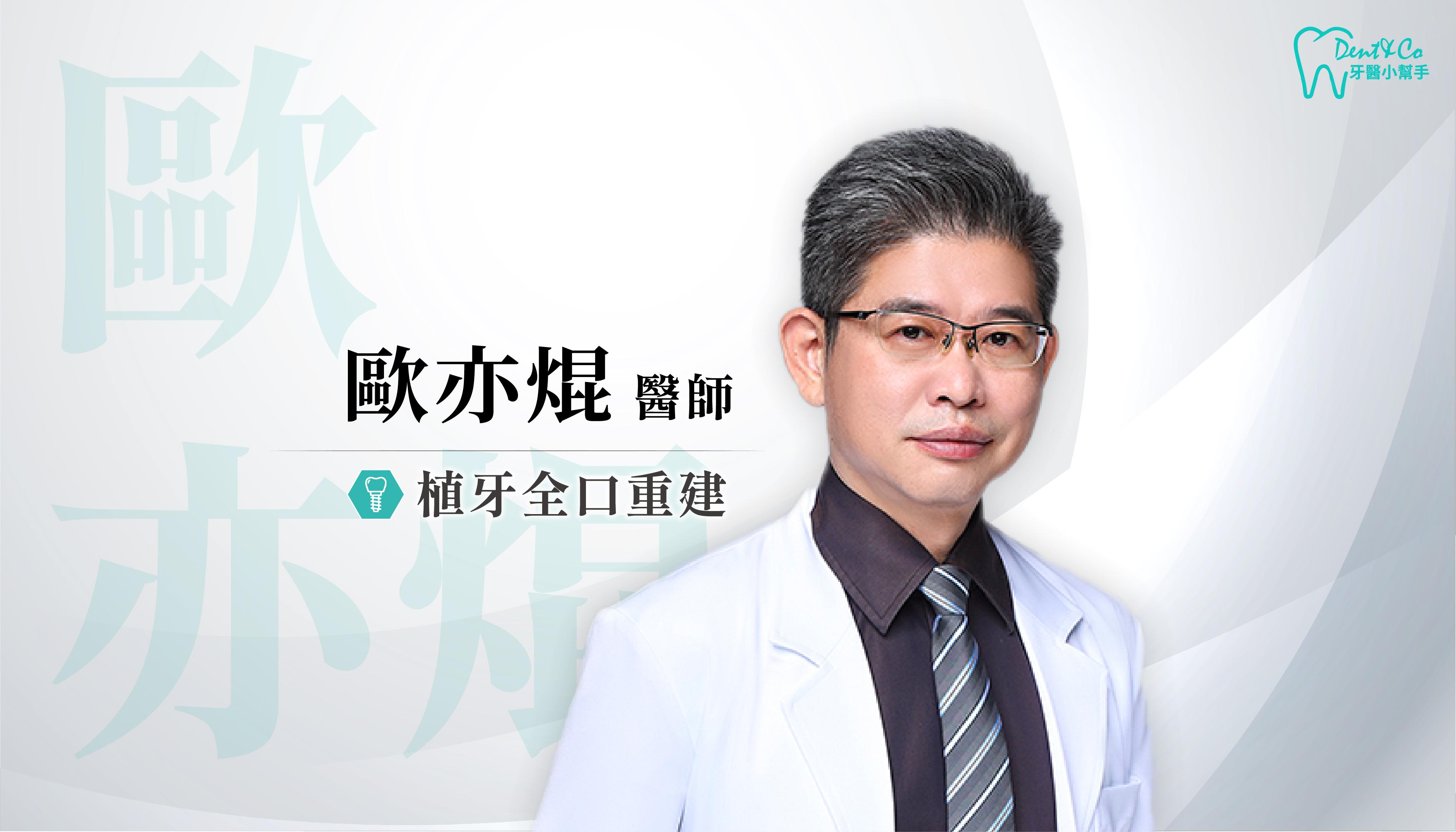 醫師形象照_歐亦焜.png