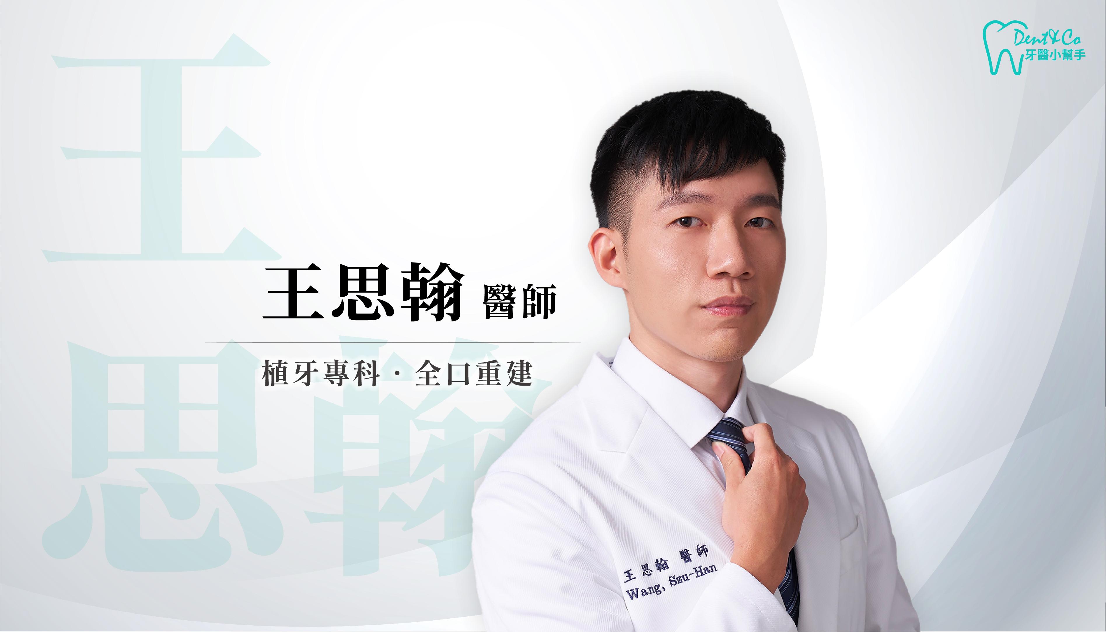 台北萬華植牙推薦_王思翰醫師.png