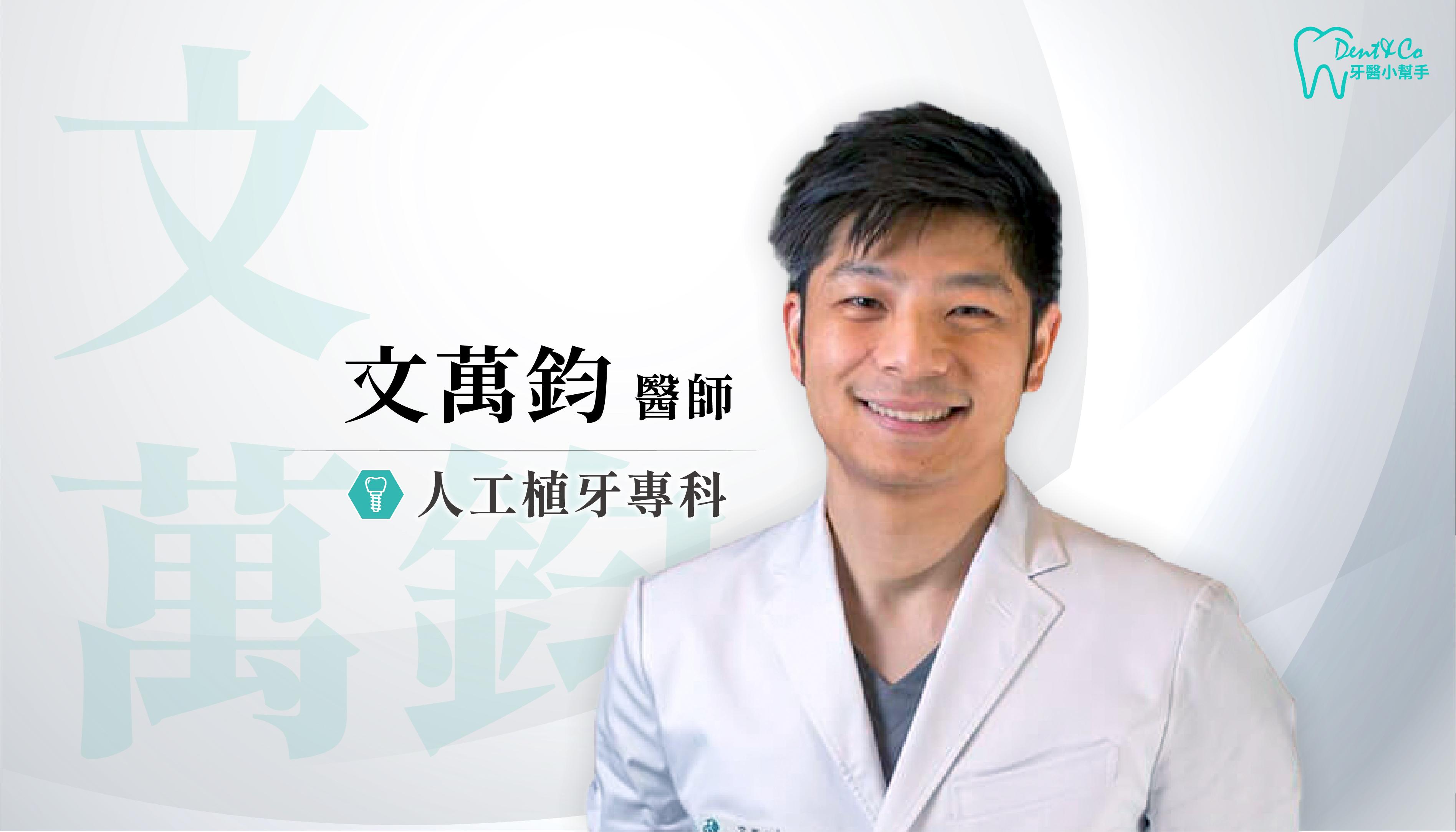 台北信義植牙推薦_文萬鈞醫師.png
