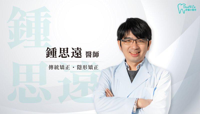 醫師形象照_鍾思遠.jpg